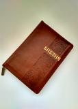 Библия (11544) коричневая