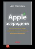 Apple зсередини