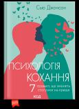 Психологія кохання!  7 правил, що змінять стосунки на краще