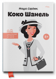 Коко Шанель. Удивительные личности для детей
