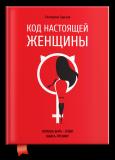 Код настоящей женщины