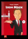 Ілон Маск. Видатні особистості для дітей (мягкая обложка)