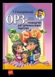 ОРЗ: Руководство для здравомыслящих родителей (твердый переплет)