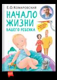 Начало жизни вашего ребёнка (обновлённое и дополненное издание)