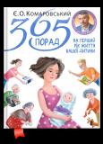 365 порад на перший рік життя вашої дитини