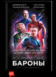 Космические бароны. Илон Маск, Джефф Безос, Ричард Брэнсон, Пол Аллен и крестовый поход