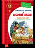 """Дивовижні пригоди в лісовій школі. Таємний агент Порча і козак Морозенко. Таємниці лісею """"Кондор"""". Книга 4"""