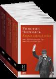 Вторая мировая война. (комплект из 3 книг) (мягкая обложка)
