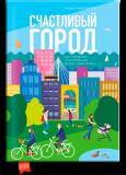 Счастливый город. Как городское планирование меняет нашу жизнь