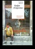 """Кафе """"Європа"""". Життя після комунізму"""