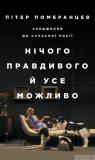 Нічого правдивого й усе можливо: Сходження до сучасної Росії