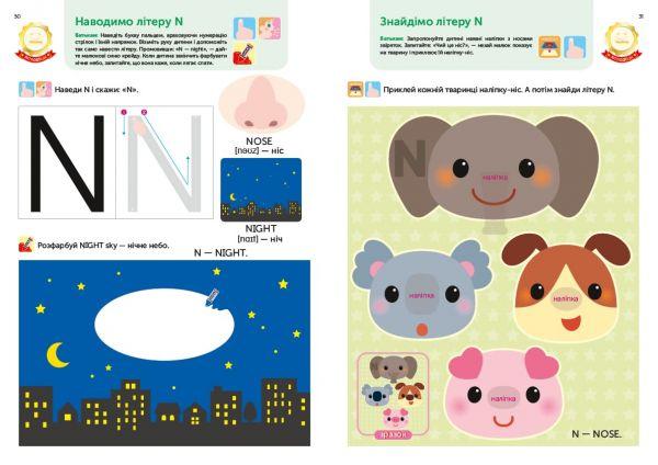 Gakken. Розумні ігри. Англійська мова. Алфавіт. 2–4 роки + наліпки і багаторазові сторінки для малювання