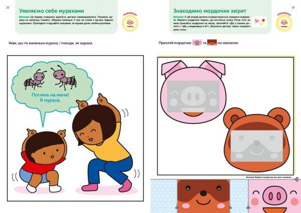 Gakken. Розумні ігри. Ранній розвиток. 2–4 роки + наліпки і багаторазові сторінки для малювання