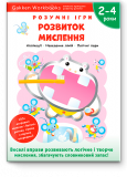 Gakken. Розумні ігри. Розвиток мислення. 2–4 роки + наліпки і багаторазові сторінки для малювання