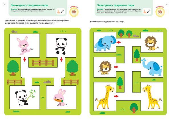 Gakken. Розумні ігри. Розвиток логіки. Звірята. 2–4 роки + наліпки і багаторазові сторінки для малювання