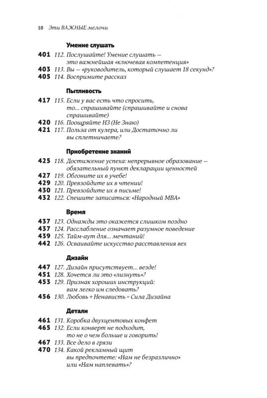 Эти важные мелочи. 163 способа добиться совершенства (мягкий переплет)
