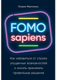 FOMO sapiens: Как избавиться от страха упущенных возможностей и начать принимать правильные решения