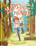 Швидконіжка і дуже велосипедна пригода
