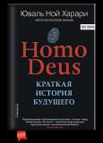 Homo Deus. Краткая история будущего (твердый переплет)