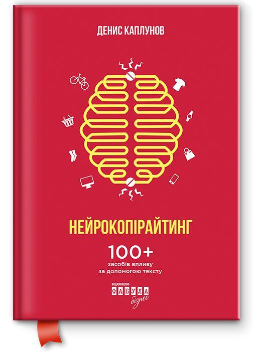 Нейрокопірайтинг. 100+ засобів впливу за допомогою тексту