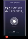 21 урок для 21-го століття (MIM)