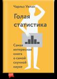 Голая статистика. Самая интересная книга о самой скучной науке (мягкая обложка)