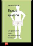Голые деньги. Откровенная книга о финансовой системе