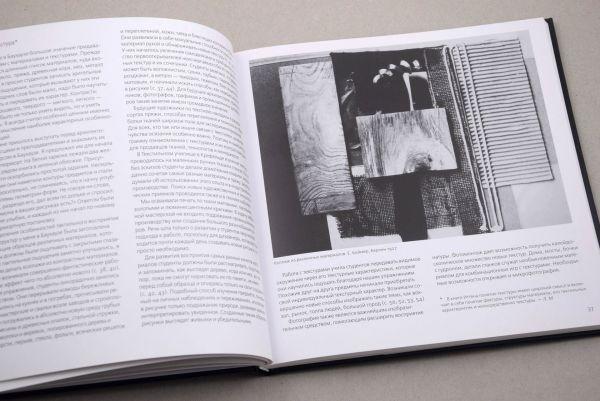 Искусство формы. Мой форкурс в Баухаузе и других школах