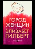 Город женщин: роман (карманный формат)