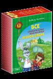 Все удивительные приключения в лесной школе (комплект из 4 книг)