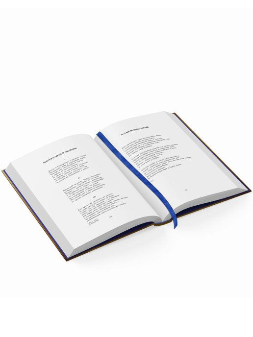 Три первые книги стихов