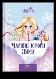 Чарівні історії. Зима. Книга 1