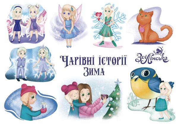 Чарівні історії. Зима-Весна. Раскраска с наклейками
