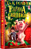 Різдвяна свинка