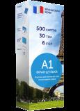Французкий язык уровень А1