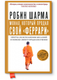 Монах, который продал свой «Феррари». Притча об исполнении желаний и поиске своего предназначения (м