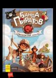 Банда пиратов: Таинственный остров. Книга 2