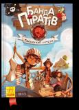 Банда піратів: Таємничий острів. Книга 2
