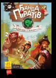 Банда піратів: Історія з діамантом. Книга 3