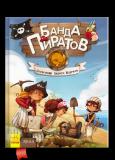 Банда пиратов: Сокровища пирата Моргана. Книга 4