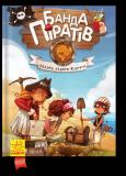 Банда піратів: Скарби пірата Моргана. Книга 4
