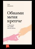 Обними меня крепче. 7 диалогов для любви на всю жизнь (мягкая обложка)