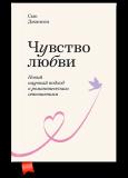 Чувство любви. Новый научный подход к романтическим отношениям (мягкая обложка)