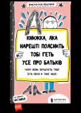Книжка, яка нарешті пояснить тобі геть усе про батьків