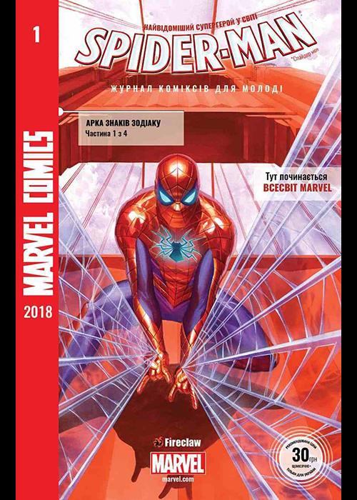 Spider-Man, №1