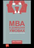 MBA в домашніх умовах. Шпаргалки бізнес-практика (твердый переплет)