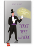 Текст-пекс-шмекс. Магія переконливих текстів