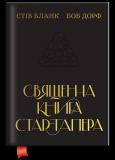 Священна книга стартапера. Як збудувати успішну компанію