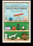 Безмежна сила математики. Як завдяки матаналізу винайшли смартфони, телебачення і GPS
