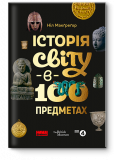 Історія світу в 100 предметах